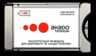 http://www.akado.ru/
